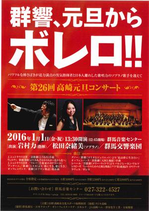第26回高崎元旦コンサート