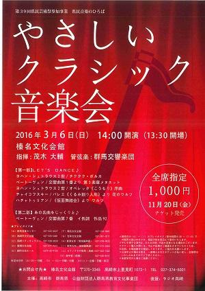 2016.03.06yasasii_Classic