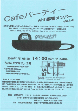 cafeParty06