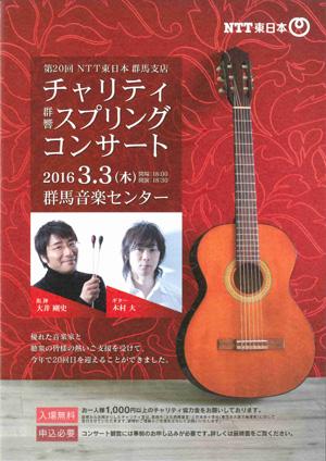 第20回NTT東日本群馬支店チャリティ群響スプリングコンサート