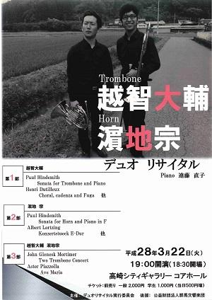 2016.03.22ochi-hamaji