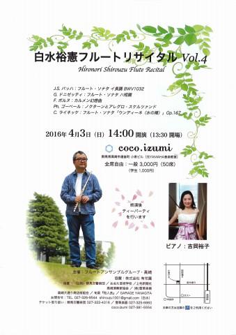 2016.04.03shirouzu