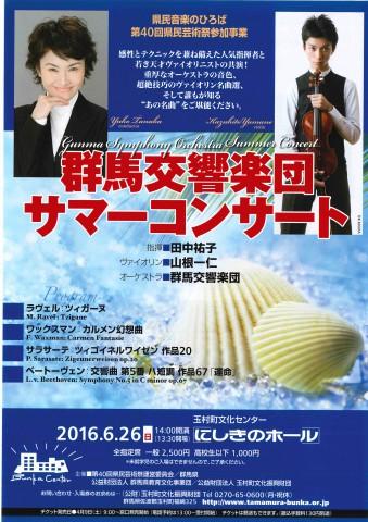 20160626 tamamura hiroba