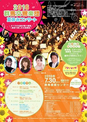 2016群馬交響楽団-夏休み-表_0517_03