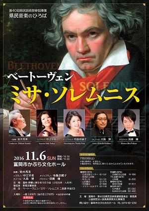 県民音楽の広場 富岡公演20161106