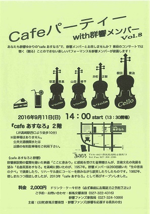cafe vol.8 20160911
