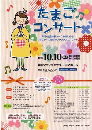 MastumotoKanaTamagoConsert20161010