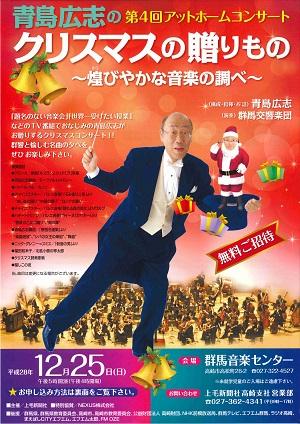 20161225dsjomoshinbun