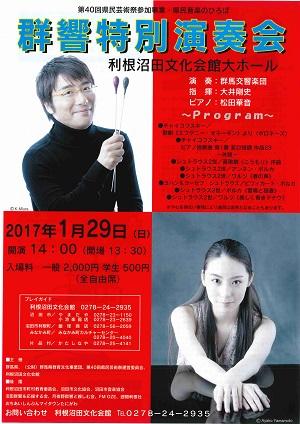 2017-01-29tonenumatahiroba
