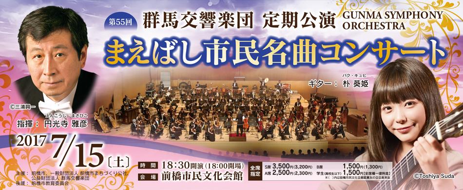 第55回まえばし市民名曲コンサート