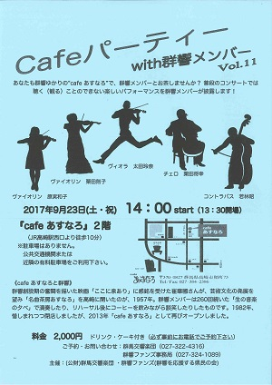 20170923cafepartyVol11.