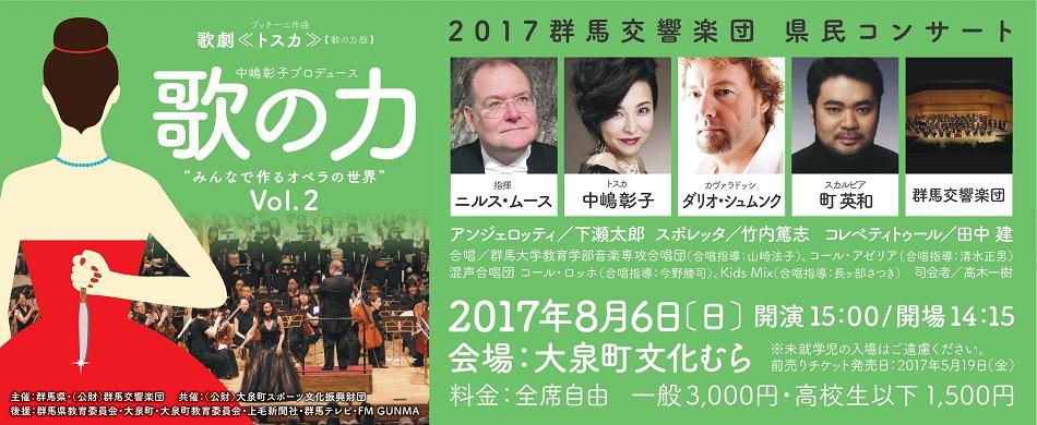 2017群馬交響楽団 県民コンサート