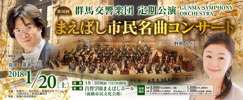 第56回まえばし市民名曲コンサート