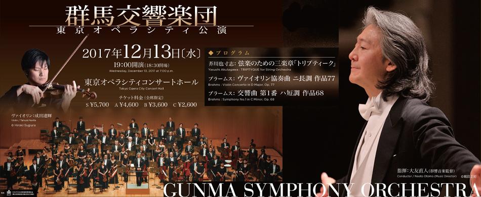 2017東京オペラシティコンサートホール