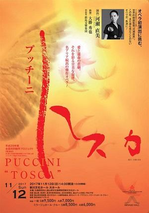 TOSCA20171112