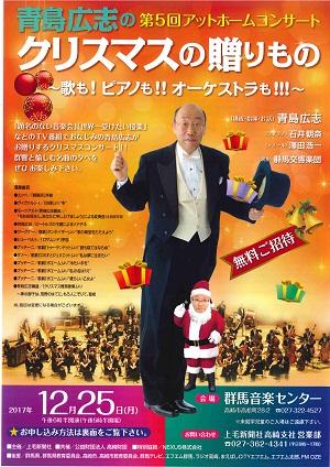 2017.12.25AoshimaHiroshi