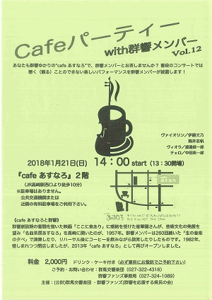 cafeパーティーwith群響メンバーvil.12