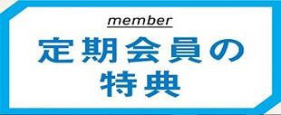 定期会員のイメージ