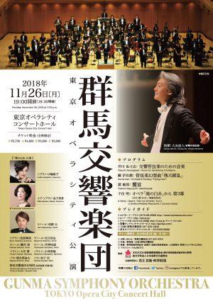 2018東京オペラシティ公演