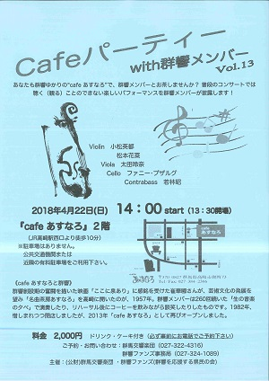 cafepartywithGSOmemberVol.13