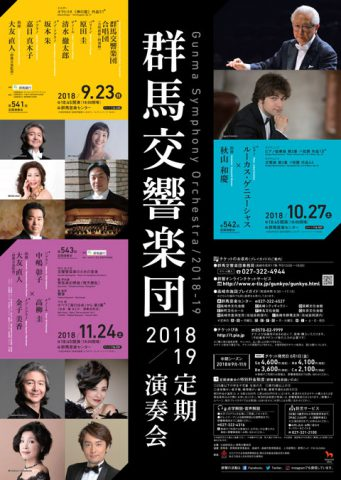 2018chuuki