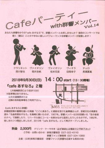 cafeパーティ with 群響メンバーVol.14