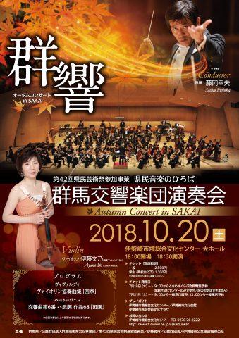 県民音楽のひろば 群馬交響楽団演奏会-Autumn-Concert-in-SAKAI(チラシ表面jpg)