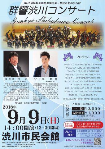 群響渋川コンサート