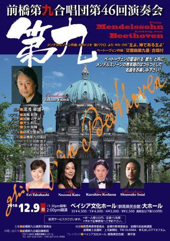 前橋第九合唱団第46回演奏会