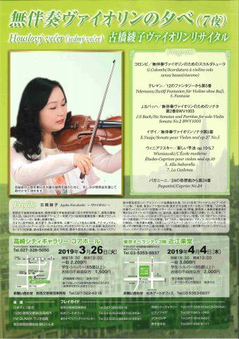 無伴奏ヴァイオリンの夕べ(7夜)