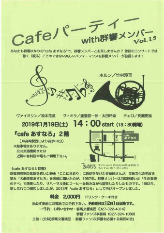 cafeparty15