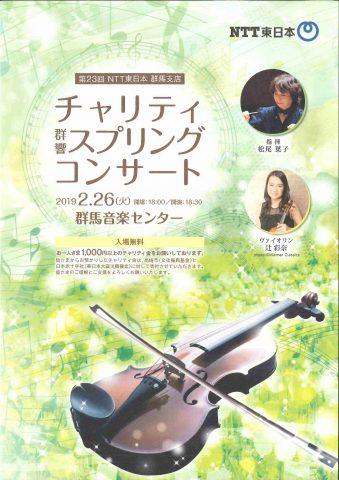 第23回NTT東日本群馬支店チャリティ群響スプリングコンサートPDF