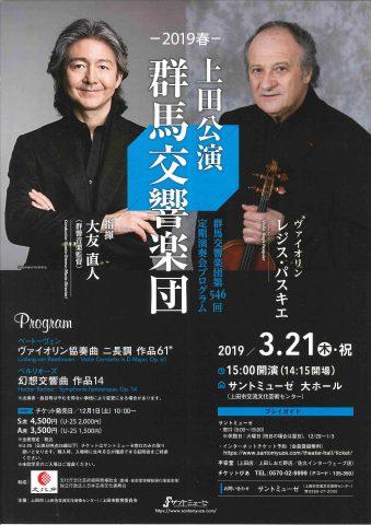 上田公演(2019春)