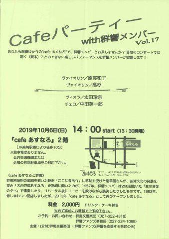 カフェパーティ Vol.17