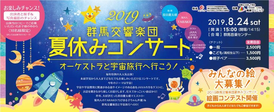 2019群響夏休みコンサート
