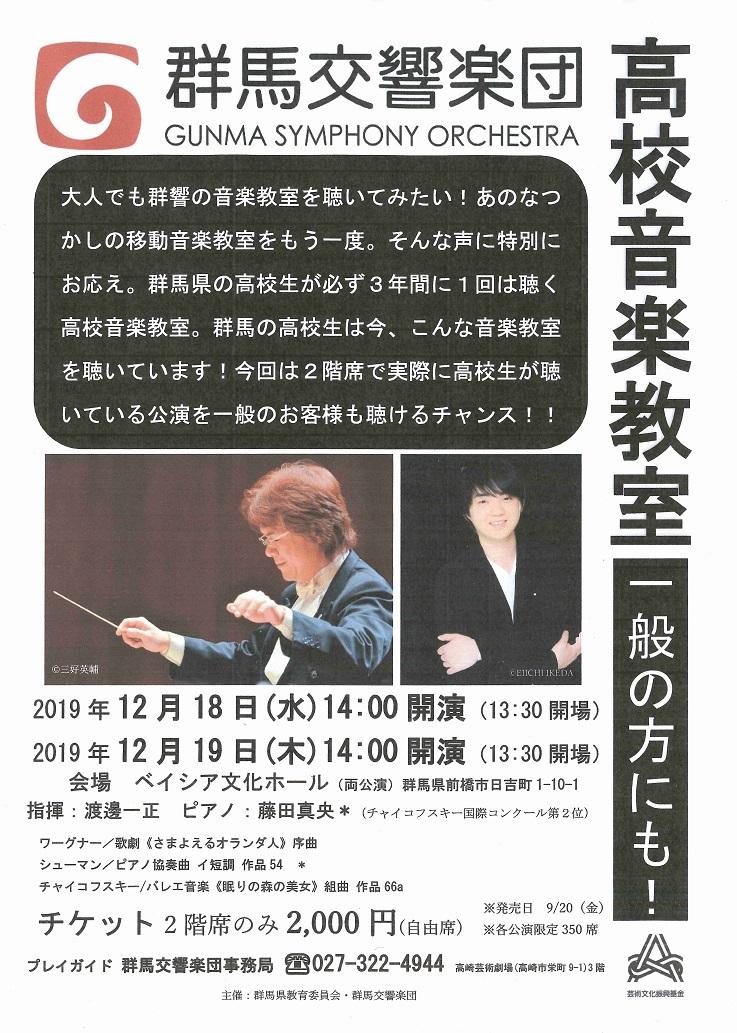 2019.12高校音楽教室チラシ表