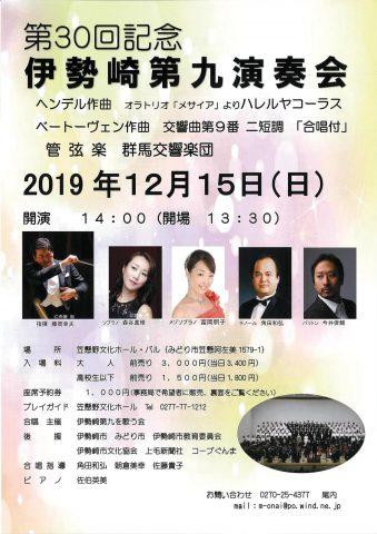 伊勢崎第九2019-1