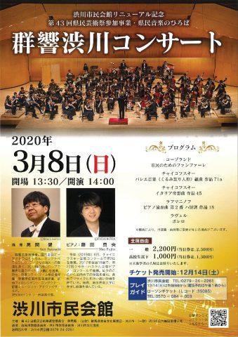 2020-3-8渋川ひろば