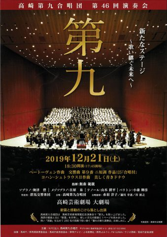 高崎第九2019-1