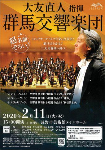 長野市芸術館2019