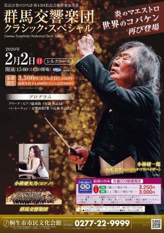 2020-2-2群馬交響楽団_クラシックスペシャル_web用