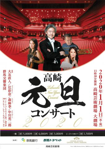 2020-1-1高崎元旦コンサート
