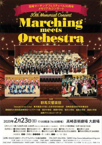 2020-2-23マーチングフェスティバルメモリアルコンサート