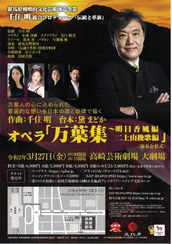 2020-3-27オペラ万葉集