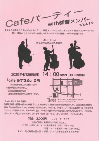 2020-4-26cafeパーティー Vol.19