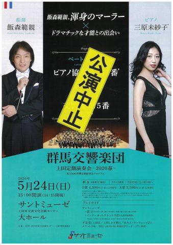 2020-5-24上田定期演奏会-春-
