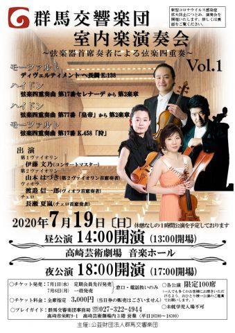 【修正版】室内楽演奏会Vol.1(カラー用) (002)