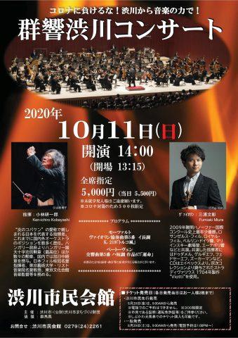2020-10-11群響渋川コンサート