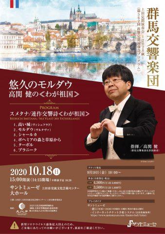 2020-10-17上田定期演奏会2020秋