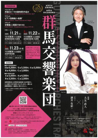 2020-11-21第563回定期演奏会(大友直人)1080